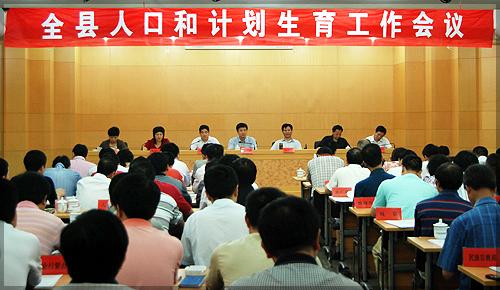 南丰县召开人口和计划生育工作大会