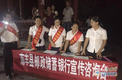 邮储银行南丰县支行开展金融知识万里行宣传活动